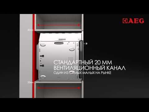 Cтандартизированная ниша для встраивания духовок.mp4