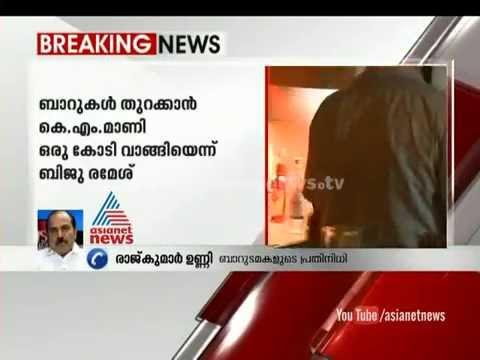 Minister KM Mani demanded money to open bars: Bar owner: Breaking News