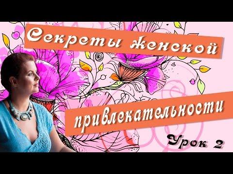 Секреты женской привлекательности, 2 урок. Женская красота. Дневник женщины