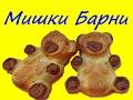 Мишки Барни готовим дома вкусное пирожное деткам