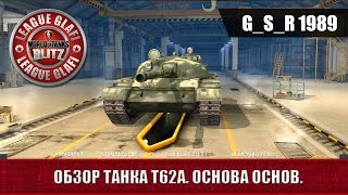 WoT Blitz Обзор Т62а - World of Tanks Blitz  Т62а