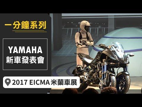 [Jorsindo] 一分鐘看完 YAMAHA 2017年米蘭車展 新車發表會