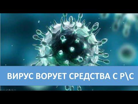 Как вирусы уводят деньги с р/с компаний.