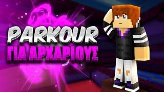PARKOUR ΓΙΑ ΑΡΧΑΡΙΟΥΣ! (Minecraft Parkour Beginners)