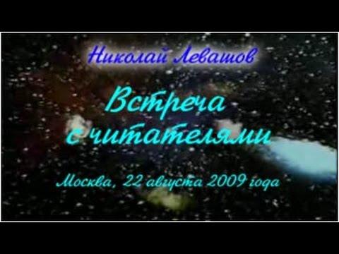13-я Встреча Николая Левашова с читателями. 22.08.2009