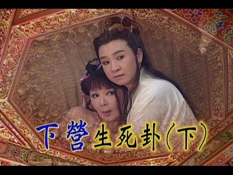台劇-台灣奇案-下營生死卦 2/2