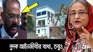 দেখুন কিভাবে ভেঙে ফেলা হচ্ছে দুদক আইনজীবীর বাড়ি !! bangla viral news । bd politics news