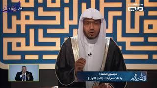 دار السلام 6 - وقفات مع آيات (الجزء الأول والثاني)