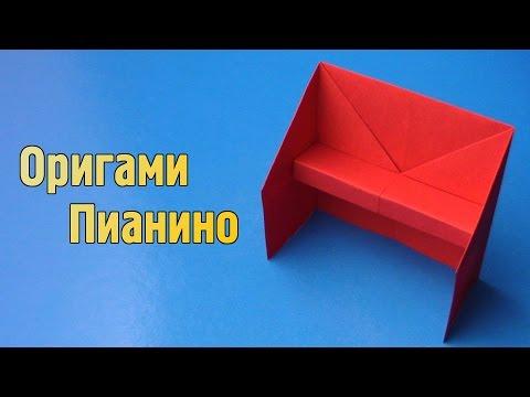 Как сделать оригами рояль - Visavik.Ru