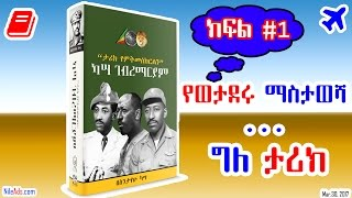 """የወታደሩ ማስታወሻ .. ግለ ታሪክ - """"ካሳ ገብረማሪያም"""" Kassa Gebremariam by Dr. Sintayehu Kassa - VOA"""