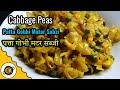 Cabbage Peas simple sabzi. Bandh Gobi Matar Masala Patta Gobhi dry curry