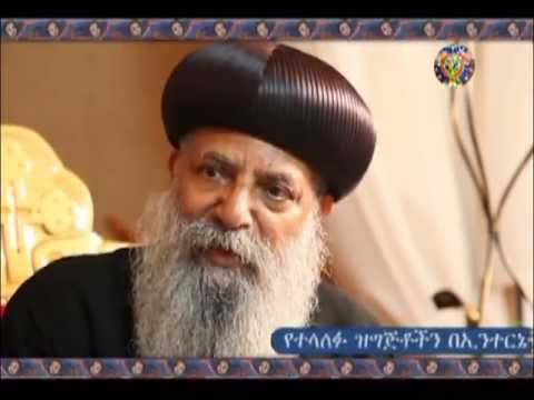 EOTC Television program 0512-2013-part2 (His Holiness Abune Matias Interview Part-2)