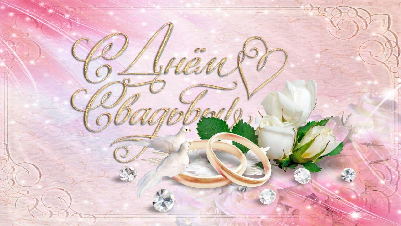 Качественная открытка к свадьбе