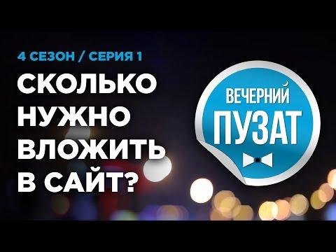 ВЕЧЕРНИЙ ПУЗАТ S04E01 - СКОЛЬКО НУЖНО ВЛОЖИТЬ В САЙТ