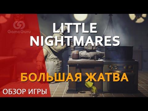 🔴 ОБЗОР LITTLE NIGHTMARES | БОЛЬШАЯ ЖАТВА
