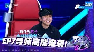 JJ林俊杰自爆想成为杨过!《梦想的声音3》花絮 EP7 20181207 /浙江卫视官方音乐HD/