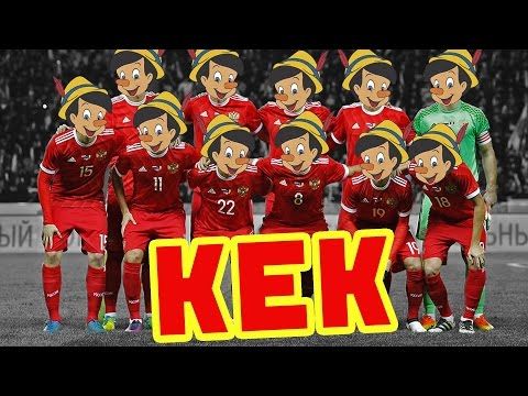 КЕК Юнайтед: Папа Карло и сборная России!