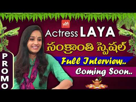 Actress Laya Exclusive Interview PROMO | Sankranthi 2019 Special | Tollywood | YOYO TV Channel