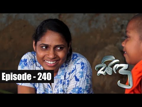Sidu  Episode 240 07th July 2017