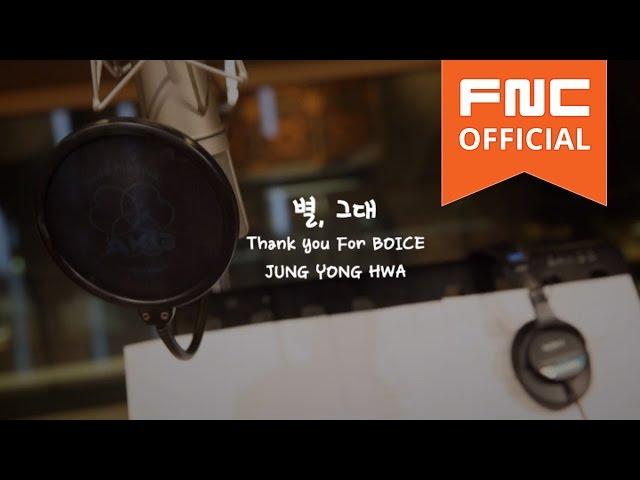 정용화 (Jung Yong Hwa) 1st Album '어느 멋진 날' 기념  [별, 그대]  MUSIC VIDEO