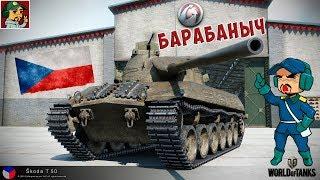 World of Tanks - Škoda T50 В ТОПовой комплектации (Двигаемся к TVP T50/51)
