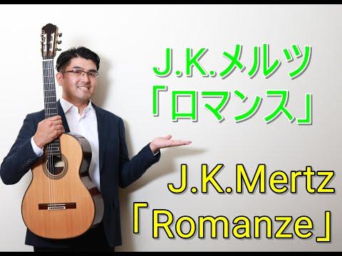 Romanze - Bardenklange op.13 (Johann Kaspar Mertz) Fumiaki Kondo