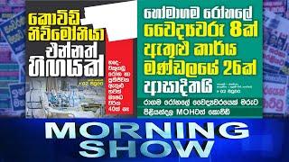 Siyatha Morning Show | 19.08.2021