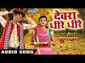 BHOJPURI NEW SUPERHIT SONG - Dewara Dhire Dhire - Bhojpuri Hit Songs 2018 New