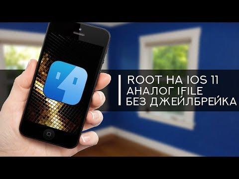 Скачать root - Android
