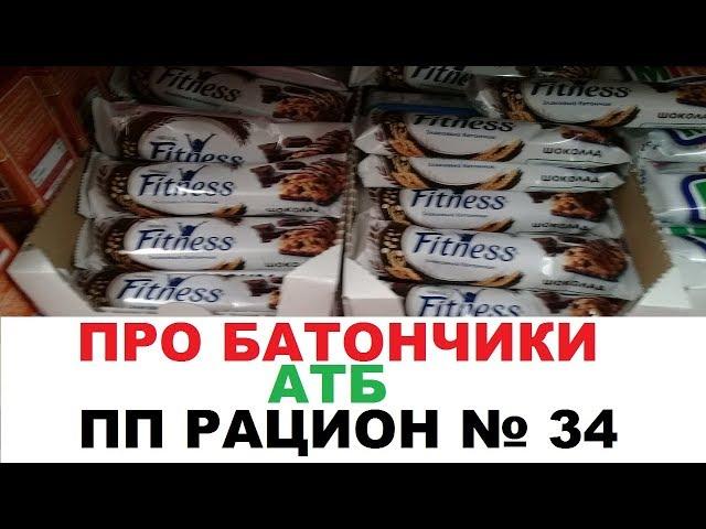 """Правильное питание для похудения № 34. Фитнес проект """"Худеем за три месяца 2"""""""