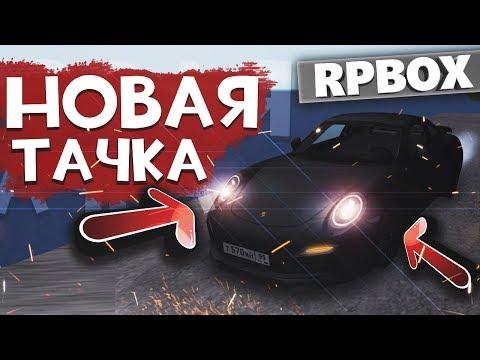 Покупка новой тачки Porsche 911 на РП БОКС | #84 RP BOX🔞