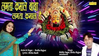 खाटू श्याम के भजन : लगता कमाल बाबा लगता कमाल || Radha Rajput || Shree Khatu Shyam Song #Sonotek