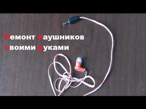 Как из наушников сделать микрофон ютуб