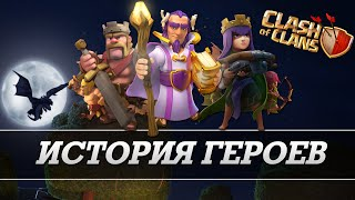 ИСТОРИЯ ГЕРОЕВ | CLASH OF CLANS