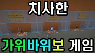 치사한 가위바위보(?) 게임 (마인크래프트 : 치사한게임)