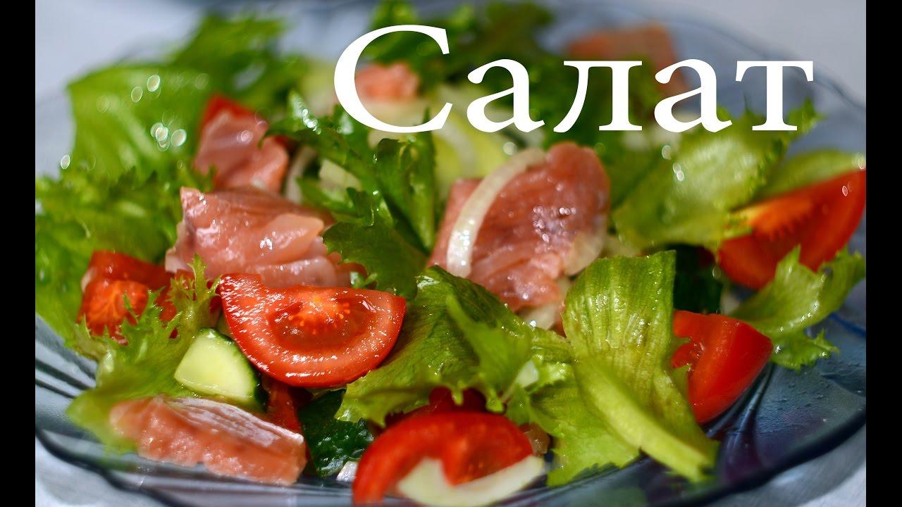 салаты с малосольной красной рыбой рецепты с фото