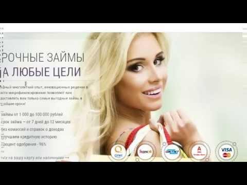 Сайт онлайн кредитования с доходом 2000 руб в день  Всего за 200 рублей