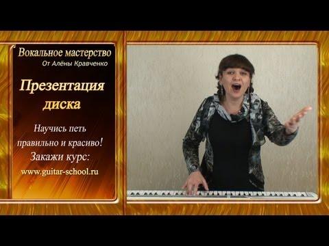 Уроки вокала. Уроки пения. Как правильно и чисто петь. Как петь красиво.