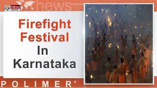 துர்கா பரமேஸ்வரி கோவிலில் நெருப்பால் சண்டையிடும் சடங்கு | #FirefightFestival | #Karnataka