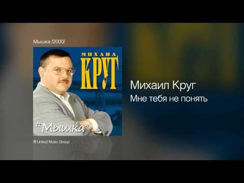 Михаил Круг - Мне тебя не понять - Мышка /2000/