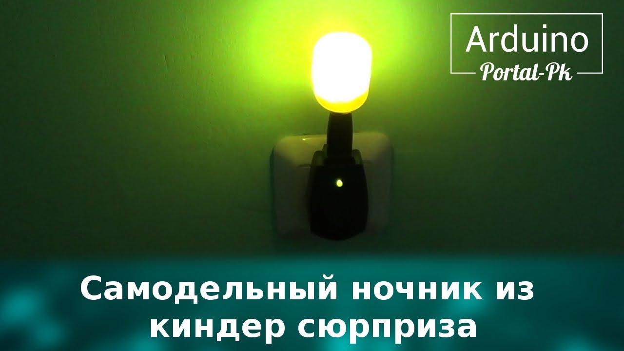 Как сделать фонарик своими руками из киндера 625