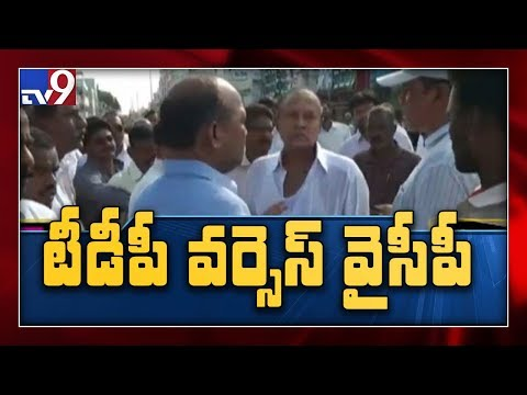 Tension between YCP and TDP in flag hoisting at Chirala - TV9