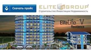Недвижимость в Турции Алания Elite Life V Residence Elite Group