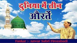 Duniya Me Teen Ortein | Anwar Sabri Firozabadi | Bolo Bolo Ya Nabi | Shree Cassette Islamic