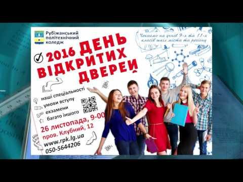 Рубежанский политехнический колледж приглашает на день открытых дверей