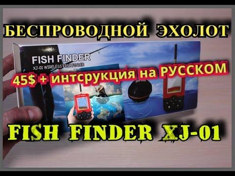 Fish finder XJ-01 Беспроводной эхолот,  инструкция на русском
