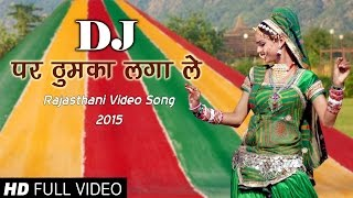DJ Per Thumka Laga Le Rajasthani Video Song 2015 | Alfa Music & Films