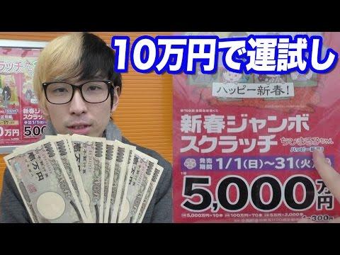 1等5000万円の新春ジャンボスクラッチを10万円分買ってみた