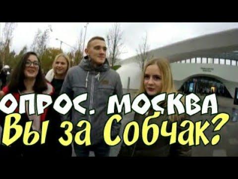 Опрос в Москве.Собчак твой президент? Крым Украине? ШОКирующие ответы!