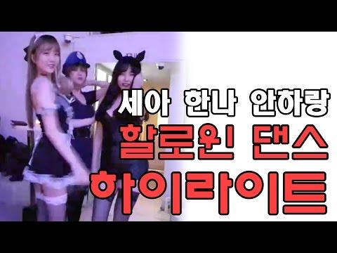세아 ♥ 세아 한나 안하랑 코스프레 남심자극 섹시 야외댄스?!